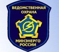 Ростовский филиал ФГУП Ведомственная охрана Минэнерго России