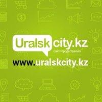 Сайт Uralskcity.kz