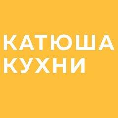 Катюша Кухни (ИП Кудлаева Инна Леонидовна)