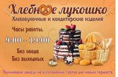 Хлебное Лукошко
