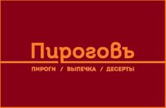 Пироговъ