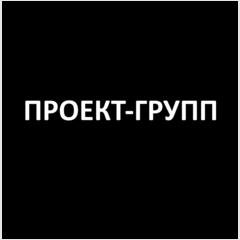 ПРОЕКТ-ГРУПП