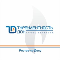 Турбулентность-Дон, Группа компаний