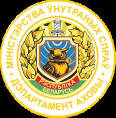 Волковысский отдел Департамента охраны МВД Республики Беларусь