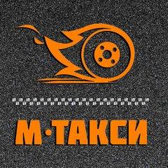 М-Такси