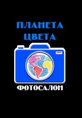 Планета Цвета, сеть фотосалонов