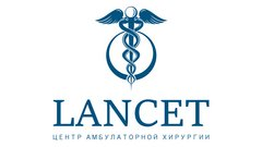 Центр амбулаторной хирургии Ланцет