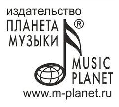 Издательство Планета музыки
