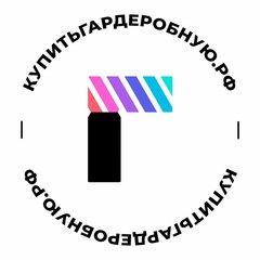 КУПИТЬГАРДЕРОБНУЮ.РФ