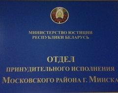 Отдел принудительного исполнения Московского района г.Минска