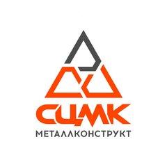 СЦМК Металлконструкт