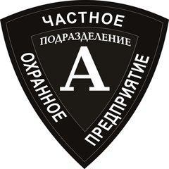 ЧОП Подразделение-А