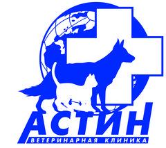 Ветеринарные клиники АСТИН