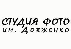 Довженко Е.Л.