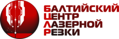 Балтийский Центр Лазерной Резки