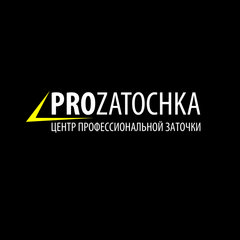 Центр Профессиональной Заточки