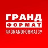 ГРАНД ФОРМАТ