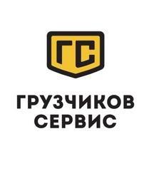 Грузчиков-Сервис (ИП Никитин Александр Сергеевич)