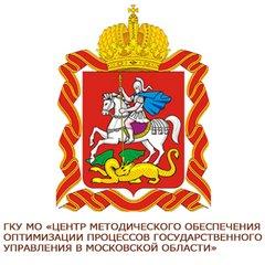 Центр Методического Обеспечения Оптимизации Процессов Государственного Управления в Московской области