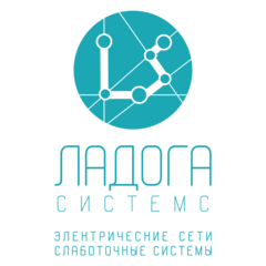 Ладога Системс