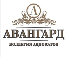 Коллегия адвокатов города Москвы АВАНГАРД