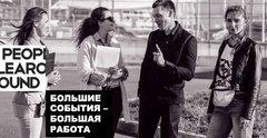 ПИПЛ ЭРАУНД