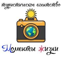 Туристическое агентство Моменты жизни (ИП Сулейманова Кира Валерьевна)