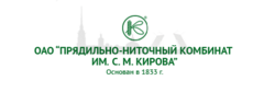 Прядильно-ниточный комбинат имени С. М. Кирова