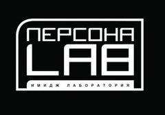 Имидж-лаборатория Персона (ИП Нажукова Елена Николаевна)