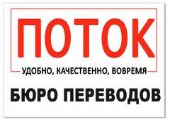 Бюро переводов ПОТОК