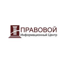 Правовой Информационный Центр