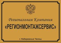 Региональная компания РЕГИОНМОНТАЖСЕРВИС