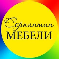 Серпантин Мебели