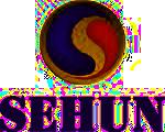 СЕХУН