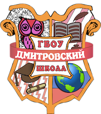 ГБОУ Школа Дмитровский