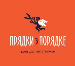 Прядки в порядке (ИП Новожилова Анастасия Владимировна)