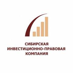 Сибирская Инвестиционно-Правовая Компания