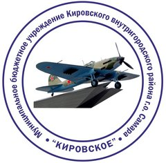 МБУ Кировское