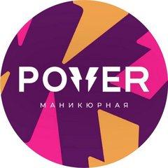 Маникюрная POWER