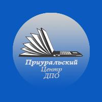 ЧОУ ДПО Приуральский центр ДПО