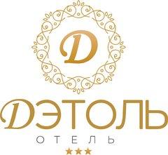 Дэтоль