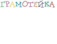 Грамотейка