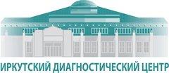 Иркутский областной клинический консультативно-диагностический центр