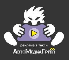 АвтоМедиаГрупп