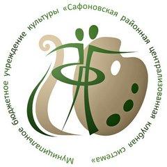 МБУК Сафоновская районная Централизованная клубная система
