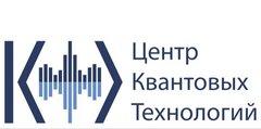Центр Квантовых Технологий МГУ имени М.В. Ломоносова