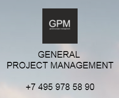 Генеральное Управление Проектом