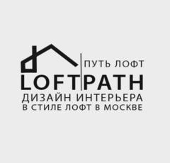 Путь Лофт