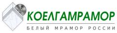 Коелгамрамор