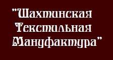 Шахтинская Текстильная Мануфактура